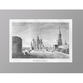 Старинная гравюра 1837 года с видом на Московский Кремль и собор Василия Блаженного. Штральхайм