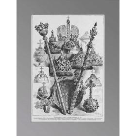 1883 Коронационные регалии российских императоров