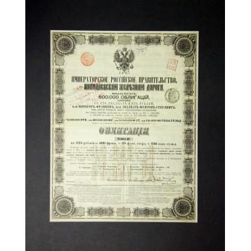 Старинная облигация Николаевская железная дорога 1867 года