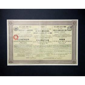 Волго-Бугульминская железная дорога - облигация 1908 года