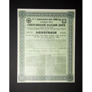 Старинный заем 1908 года облигация Северо-Донецкой железной дороги