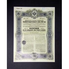 Российский государственный заем 1906 года.