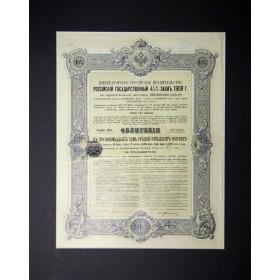 Российский государственный заем 1909 года