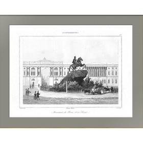 1838 Памятник Петру I