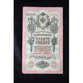 Государственный кредитный билет 1909 года номинал 10 рублей