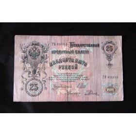 Государственный кредитный билет 1909 года номинал 25 рублей