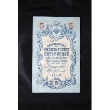 Государственная царская банкнота 1909 года номиналом в 5 рублей
