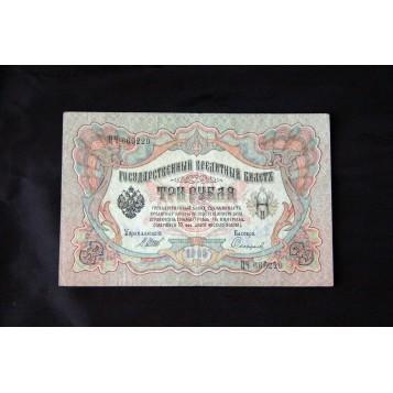 Царский дореволюционный государственный кредитный билет номиналом в три рубля