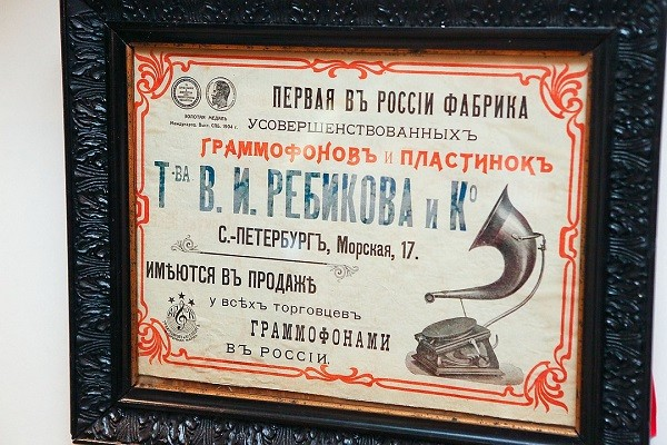 Фабрика граммофонов Ребикова