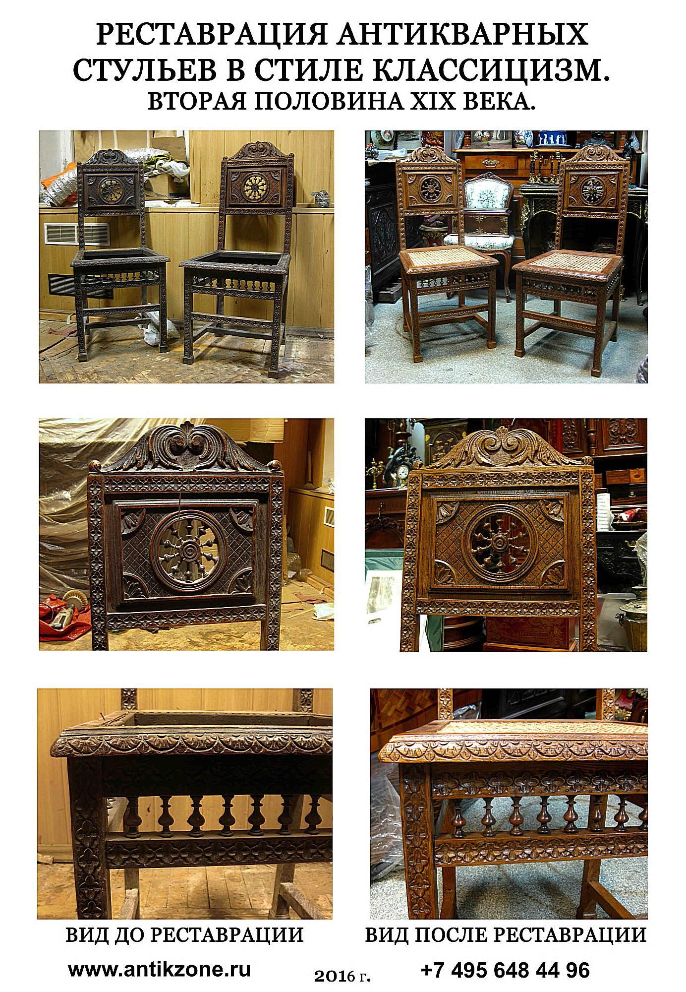 Реставрация антикварных стульев в Москве