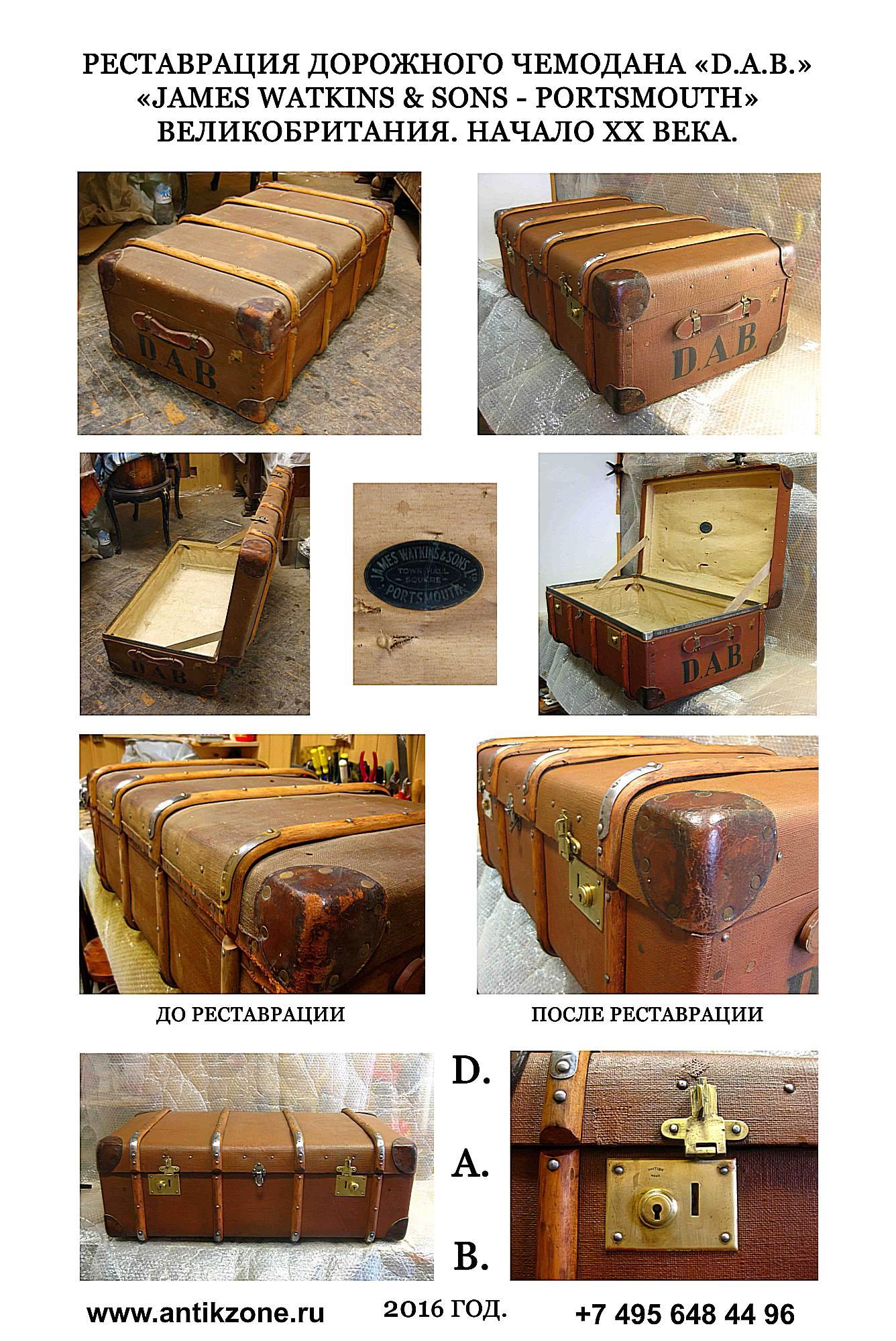Реставрация в Москве старинного дорожного чемодана