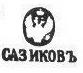 Клейма серебра Русский ювелирный мастер Сазиков Павел Фёдорович