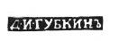 Московская фабрика серебряных изделий Ивана Семёновича, клеймо
