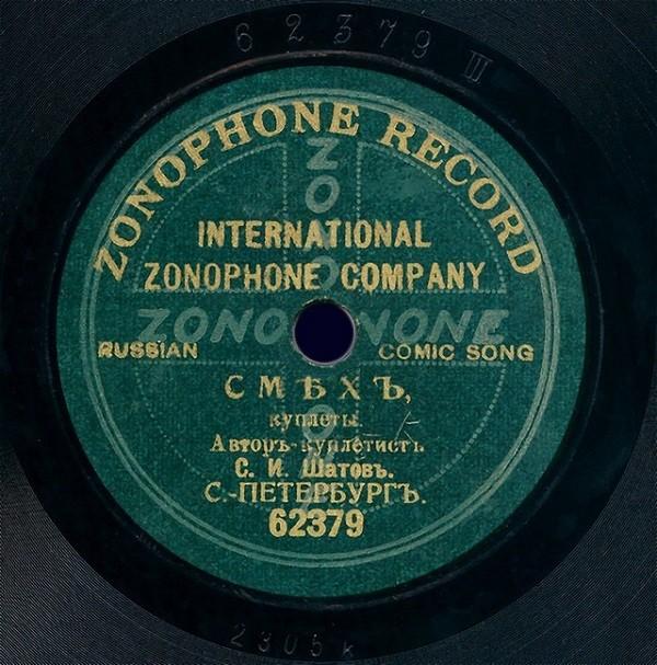 Антикварная пластинка компании «Интернациональ Зонофон»